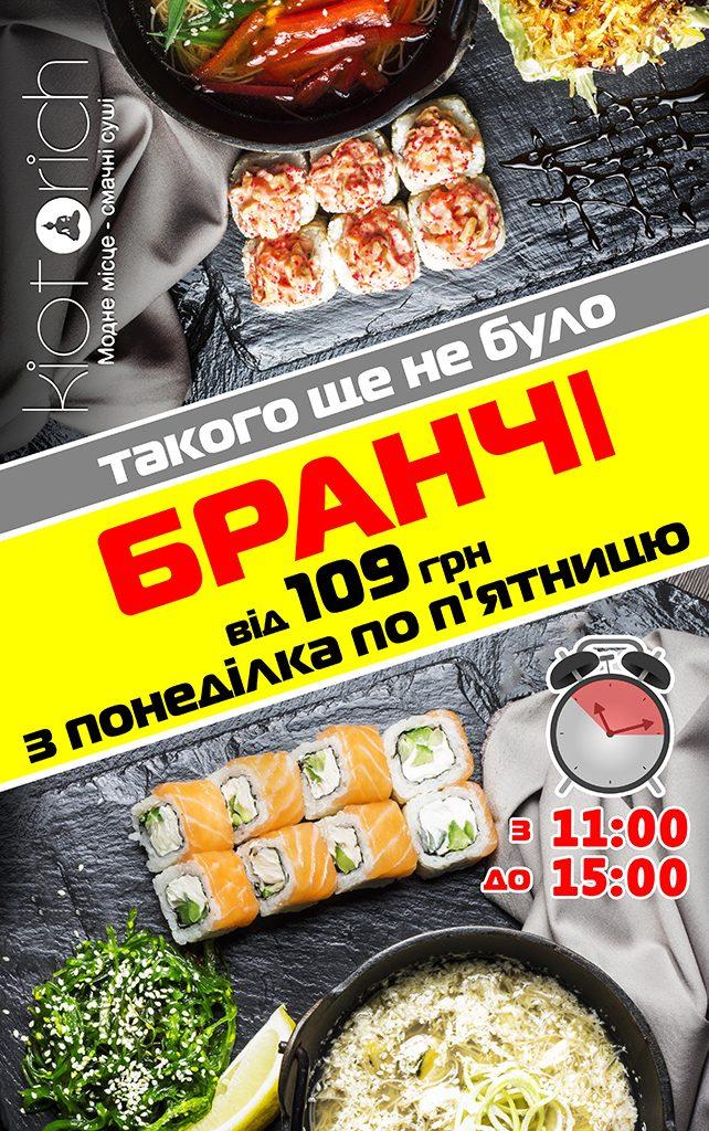 БРАНЧ від 109 грн