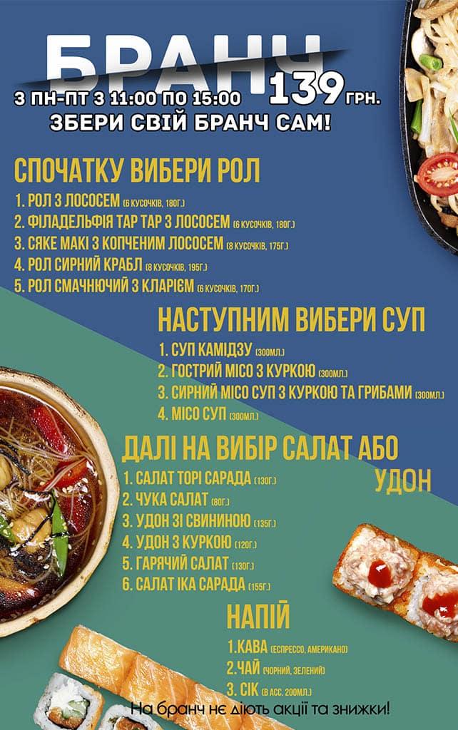 БРАНЧ за 139 грн
