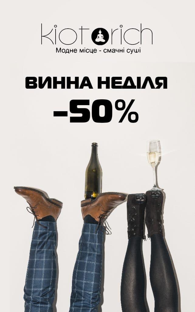 ВИННОЕ ВОСКРЕСЕНЬЕ -50%