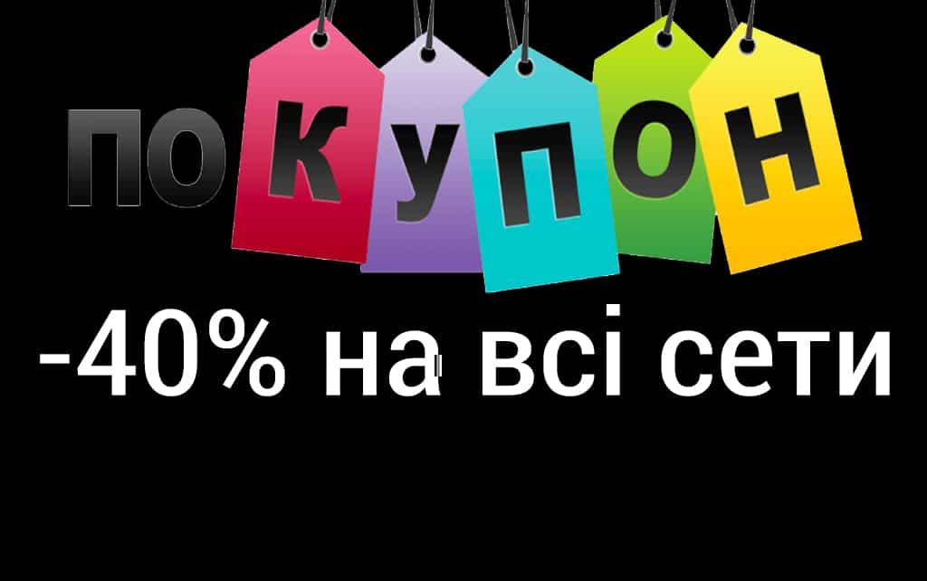 ПО КУПОН! -40 % на всі сети!